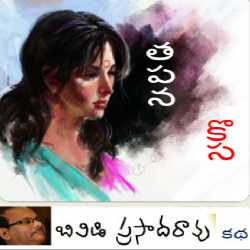 తపన కొస by BVD Prasadarao in Telugu