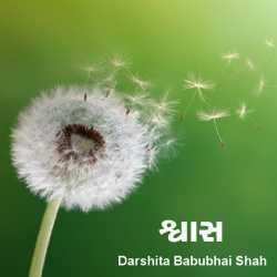 Swash by Darshita Babubhai Shah in Gujarati