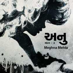 Anu - 3 by Meghna mehta in Gujarati