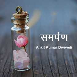 Samarpan by Kavi Ankit Dwivedi Anal in Hindi