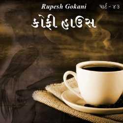 Coffee House - 43 by Rupesh Gokani in Gujarati