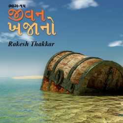 Jivan dharm by Rakesh Thakkar in Gujarati