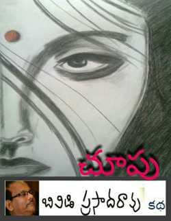 చూపు by BVD Prasadarao in Telugu