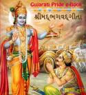 શ્રીમદ્ ભગવદ્ ગીતા  - સંપૂર્ણ by MB (Official) in Gujarati