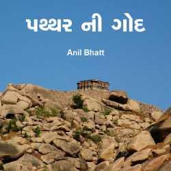 Paththar ni god by Anil Bhatt in Gujarati