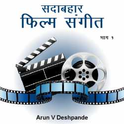 Sadabahar film sangeet - 1 by Arun V Deshpande in Marathi