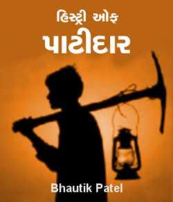 History of patidar by bhautik patel in Gujarati
