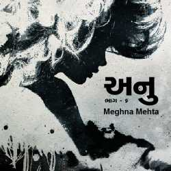 Anu - 6 by Meghna mehta in Gujarati