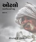 Krunal K Gadhvi દ્વારા ઓટલો - ભાગ-૩ ગુજરાતીમાં