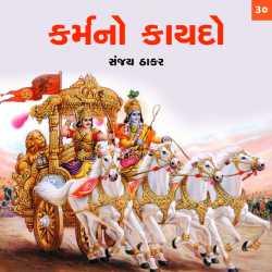 Karma no kaydo by Sanjay C. Thaker in Gujarati