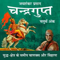 Chandragupt - 40 by Jayshankar Prasad in Hindi