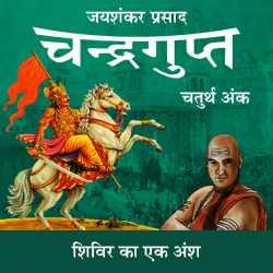 Chandragupt - 41 by Jayshankar Prasad in Hindi