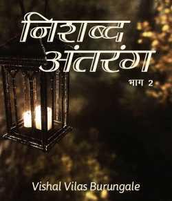 Nishabd Antrang - 2 by Vishal Vilas Burungale in Marathi