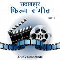 Arun V Deshpande यांनी मराठीत सदाबहार फिल्म संगीत - भाग २