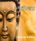 চন্দ্রকিন্নর by Abhisek Karmakar in Bengali