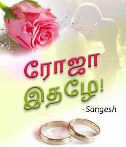 roja idhaley by Sangesh in Tamil