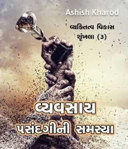 Vyavsay pasandgini Samasya by Ashish Kharod in Gujarati