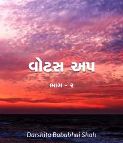 Whats app - 2 by Darshita Babubhai Shah in Gujarati
