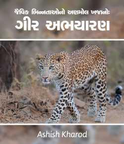 Jaivik bhinnataono anmol khajano by Ashish Kharod in Gujarati