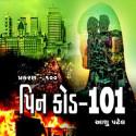 પિન કોડ - 101 - 100 by Aashu Patel in Gujarati