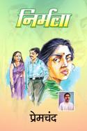 निर्मला - सम्पूर्ण उपन्यास by Munshi Premchand in Hindi