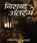 निशब्द अंतरंग - 4 by Vishal Vilas Burungale in Marathi