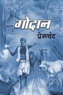 गोदान - सम्पूर्ण उपन्यास by Munshi Premchand in Hindi
