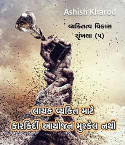 Layak Vyakti mate kaarkirdi aayojan mushkel nathi by Ashish Kharod in Gujarati