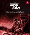 Niranjan Pranesh Kulkarni यांनी मराठीत शापित कॅमेरा