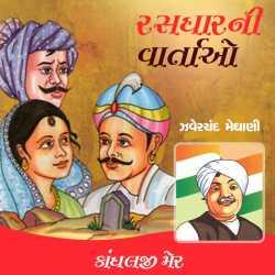 Saurashtra ni Rasdhar - Kandhalji Mer by Zaverchand Meghani in Gujarati