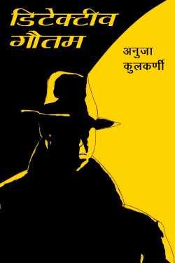 Detective Gautam by Anuja Kulkarni in Marathi