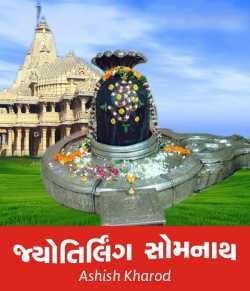 Jyotiling Somnath by Ashish Kharod in Gujarati