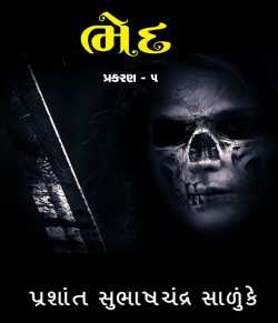 Bhed - 5 by Prashant Salunke in Gujarati