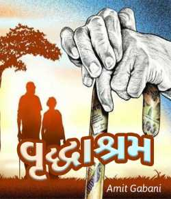 Vruddhashram by Amit Gabani in Gujarati