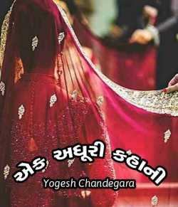 Ek adhuri kahani by Yogesh chandegara in Gujarati