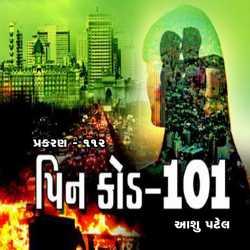 Pincode - 101 - 112 by Aashu Patel in Gujarati