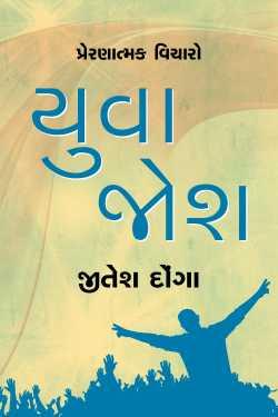 Yuva Josh by Jitesh Donga in Gujarati