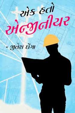 Ek Hato Engineer by Jitesh Donga in Gujarati