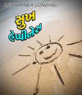 સુખ - હેપ્પીનેસ by ARUN AMBER GONDHALI in Gujarati