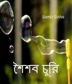 Saisab Churi by Samir Sinha in Bengali
