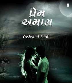 Prem Amas - 8 by yashvant shah in Gujarati
