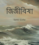 JIJIBISHA (জিজিবিষা) by Samir Sinha in Bengali