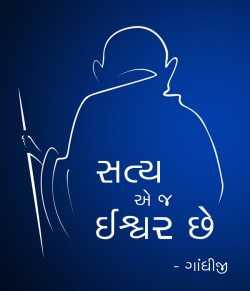 Satya Aej Ishwar by Mahatma Gandhi in Gujarati
