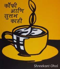 Coffee aani sulabh kahi by Shreekant Ohol in Marathi