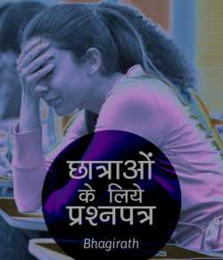 Chhatrao ke liye prashn patra by bhagirath in Hindi