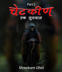 चेटकीण by Shreekant Ohol in Marathi
