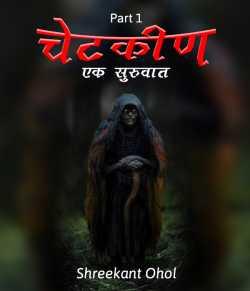Chetkin by Shreekant Ohol in Marathi