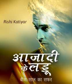 Aazadi ke laddu by Rishi Katiyar in Hindi