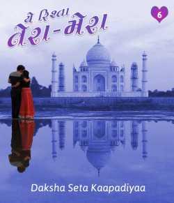 ye rishta tera-mera - 6 by VANDE MATARAM in Gujarati