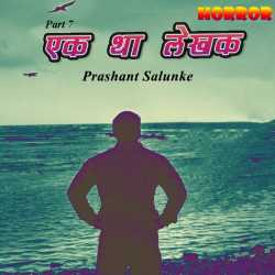 Ek tha Lekhak - 7 by Prashant Salunke in Hindi
